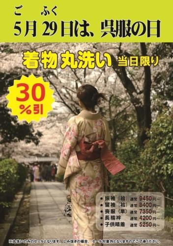 ごふくの日(5.29)