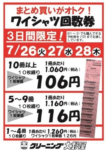 Y券3日間(肩貼)