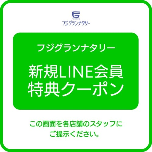 LINE_20181201_LINE新規友達用クーポン
