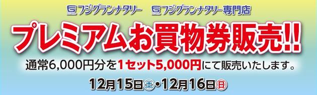 top_20181215_プレミアムお買物券