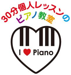 30分個人レッスンのピアノ教室マーク(ふりがな無)