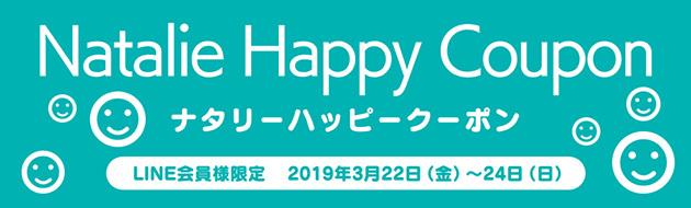 top_20190322_ハッピークーポン