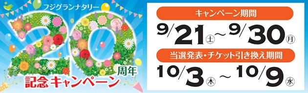 top_20190921_20周年記念_大谷山荘ツアー
