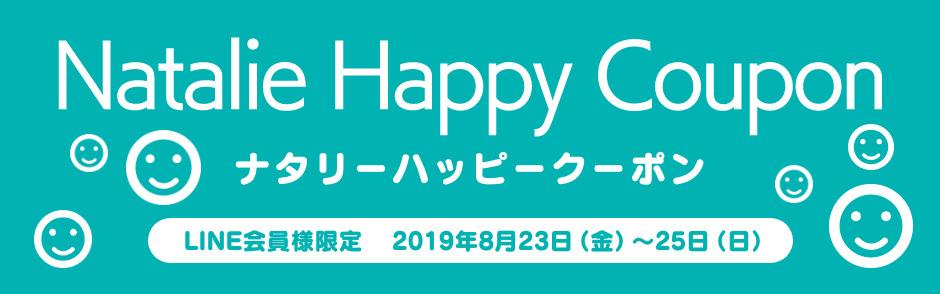 event_20190726_ハッピークーポン