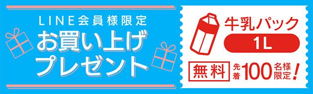 top_20200401_お買い上げプレゼント_4月