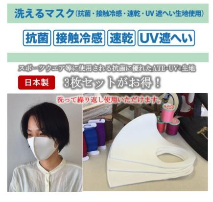 マスク 3枚1000円