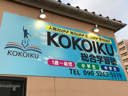 pic_kokoiku_1