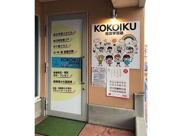 pic_kokoiku_3
